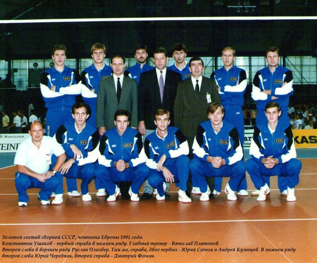 2-3-USSR-Teams-91Euro